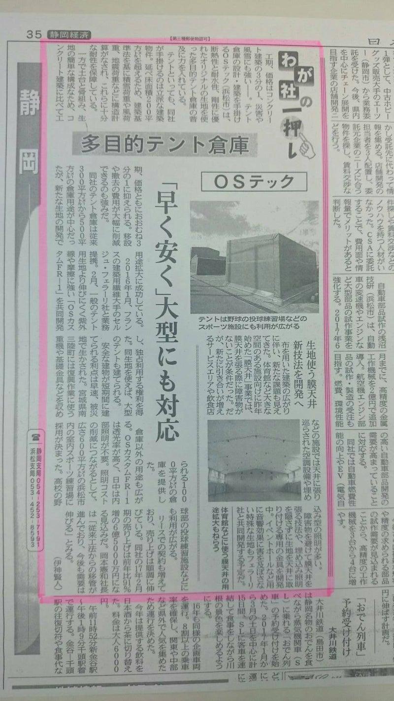 【OSテック】〈日本経済新聞に掲載されました 2016/12/9〉