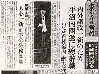 平沼騏一郎内閣、「欧州情勢は複...