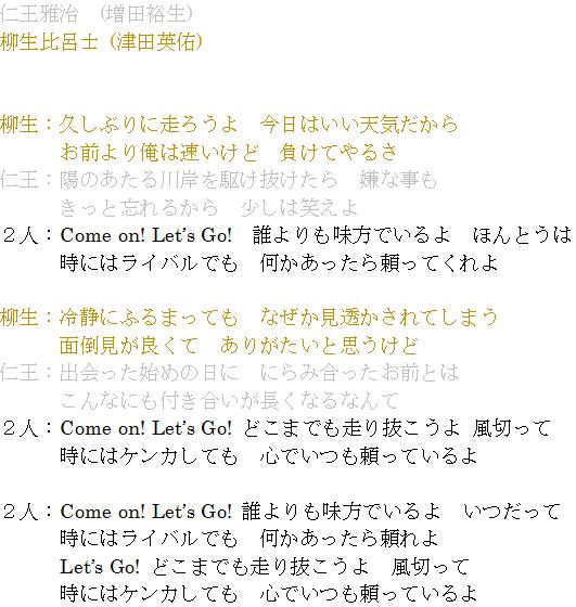 Come on! Let's Go パート分け歌詞 | テニプリパート分け歌詞