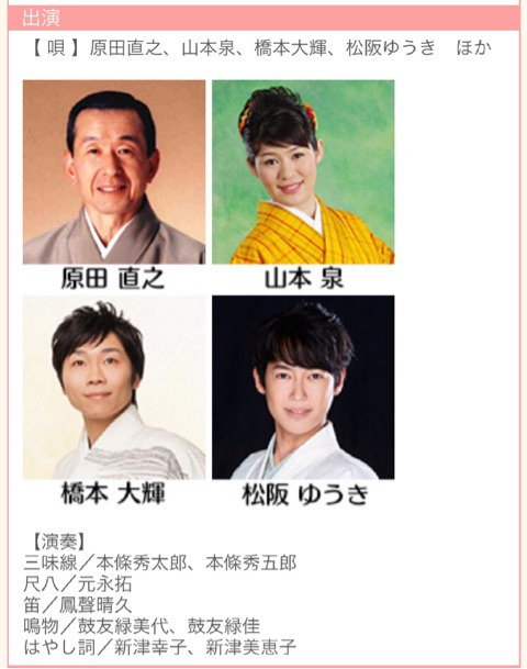 NHK総合『民謡魂 〜ふるさとの唄...