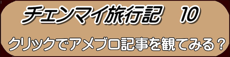 タイ古式マッサージ☆チェンマイ旅行記10☆北千住
