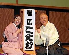 新・セレブの部屋-56-にしおかすみこ | ~松本から伝えたい、松本を ...