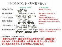 ヘブライ 語 君が代 君が代はヘブライ語で書かれているのか?日ユ同祖論という都市伝説