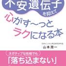 ベストセラー作家・本田健さんが、ネットラジオ番組で山本潤一の本を紹介してくれました。の記事より