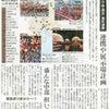 山車まつり7(世界遺産に愛知県から5件)の画像