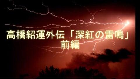 戦国ボイスドラマ「深紅の雷鳴」前編 配信開始   Vprojectホリーホック ...