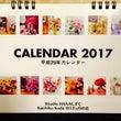 2017カレンダーご…