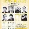 金賞受賞をかけた高座 12月24日「花形演芸会」の画像