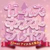 ◆Asteriskディスコグラフィ情報◆TSUTAYAレンタル専用アイドルコンピCDの画像