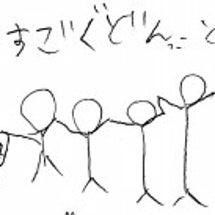 へぇ〜 ほぉ〜 の連…