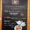 秋の鎌倉 紅茶の旅① 鎌倉山の鎌倉アンティークスさんでクリームティー☆の画像