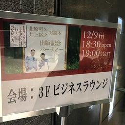 画像 北原照久さんのお家は、神社100回行くより凄かった。 の記事より 2つ目