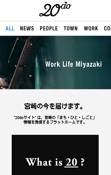 宮崎市が運営するサイト「20do」に掲載して頂きました
