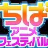 ◆ちばアニメフェスティバル2017開催情報◆2017.03.20の画像