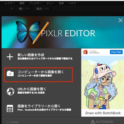 画像が大きすぎてアメブロにアップロードできない(重さ容量編MB)の記事に添付されている画像