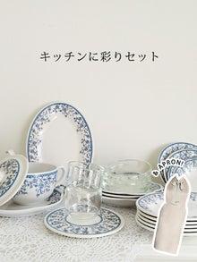 MOBILE GRANDE 福袋 キッチンに彩りセット