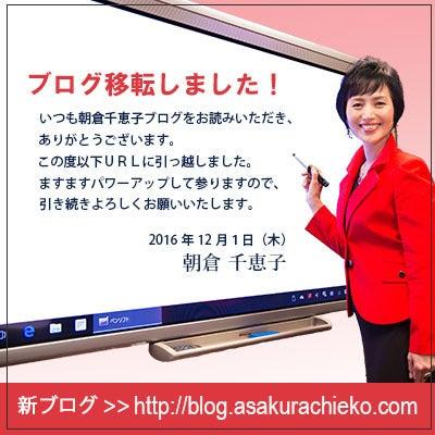 朝倉千恵子ブログが移転しました