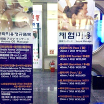絶対的コスパのアジアエステ in ソウル〜アジュンマの匠の技で至福の時間の記事に添付されている画像