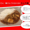 【KOSUGI CURRY】今週の週替わりカレー(12/13〜18)※15木ディナー休みの画像