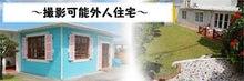沖縄ロケコーディネート会社 ロケーションファースト