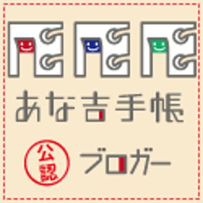 【保存版】全国あな吉手帳ユーザーブログリンク集の記事に添付されている画像