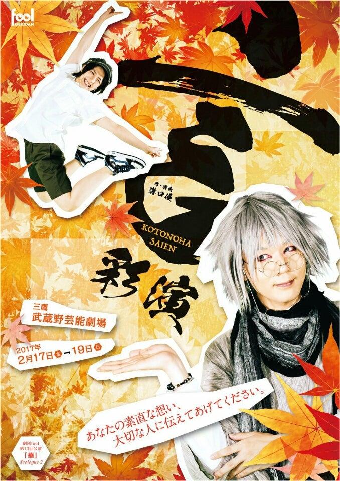 劇団fool第13回公演「華」prolog...
