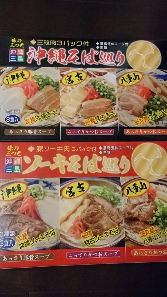 沖縄 そば と ソーキ そば の 違い
