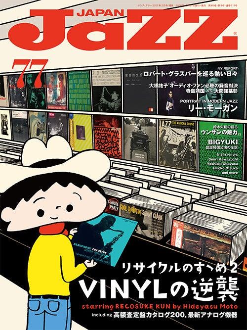 JAZZ JAPAN(ジャズジャパン) Vol.77