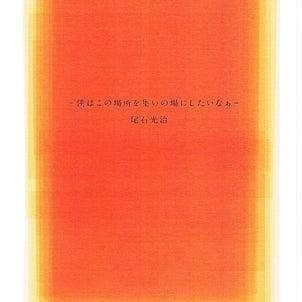 「集う 遠景-近景 1974-2016」の画像