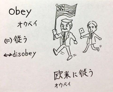 obey オウベイ 従う | DJ-saetan...