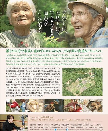 ふたりの桃源郷:山口県岩国市美和町に住むおじいちゃん、おばあちゃん ...