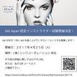 ibd-Japan認…
