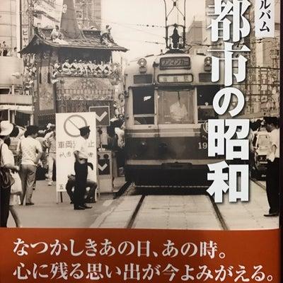 京都市の昭和発売1周年の記事に添付されている画像