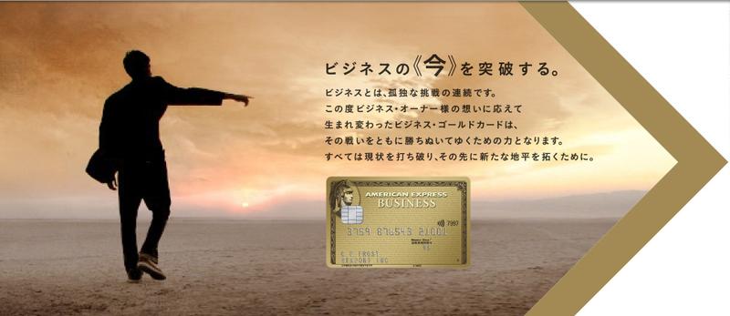amex business gold card kakuju 201612 2