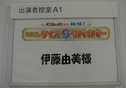 テレビ朝日 スタジオ 伊藤由美ママ控室