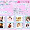 ◆参加情報◆陽向あいみ、長谷川夢乃秋葉原コラボカフェ12.18MOESTA×LittleBSDの画像