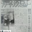 東海愛知新聞に掲載!…