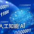 人工知能を人間はどの…