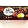 【レビュー】大人の口溶けプレミアム♪ ファミマ限定のレディボーデンチョコバーが三つ星級のうまさ!の画像