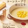 幸せのコーンスープの画像