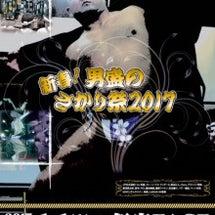 さかり祭2017