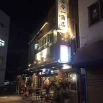 Yokohamaでかなり人気がある商店グループの3号店が!横浜『imaitishの記事に添付されている画像