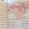 アラビア語学習。の画像
