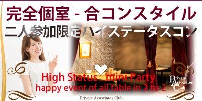 二人参加限定ハイステータスパーティー@札幌20170114