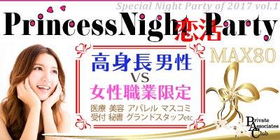 長身男性vs女性職業限定プリンセスパーティー@札幌20170128