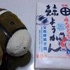 宮崎・佐土原名物「鯨ようかん」の画像