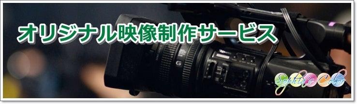オリジナル映像制作サービス
