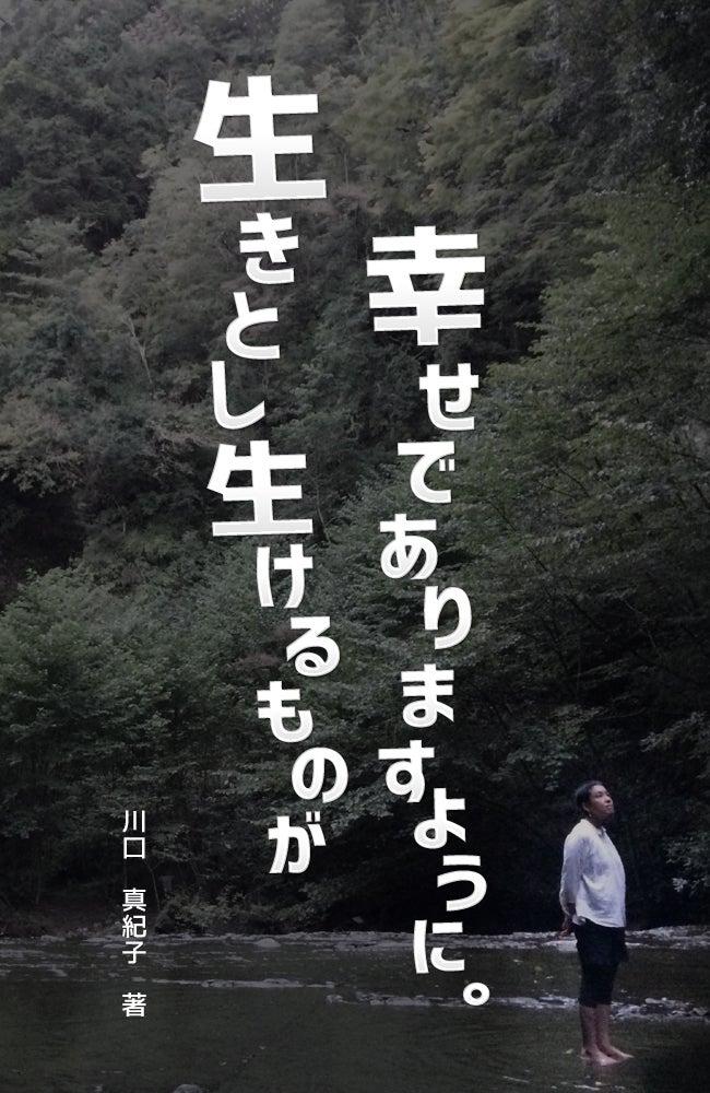 まっきー「川口 真紀子」の本、できました。「生きとし生ける ...