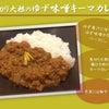 【KOSUGI CURRY】今週の週替わりカレー(12/20〜25)※21夜貸切の画像