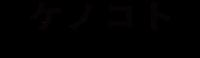 ケノコトロゴ